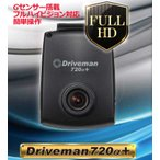 新発売 S-720AP-CSA【シンプルセット】ドライブレコーダー ドライブマン 720α+(アルファプラス) シガー電源セット(マイクロSD別) アサヒリサーチDriveman