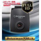 S-720AP-DM【シンプルセット】ドライブレコーダー ドライブマン 720α+(アルファプラス) 2芯車載電源セット(マイクロSD別) アサヒリサーチDriveman
