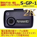 日本メーカー製/駐車監視/HD高画質/GPS/Gセンサー/一体型