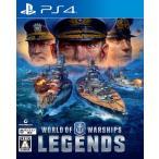 【新品】PS4 World of Warships: Legends(ワールドオブウォーシップス: レジェンズ)