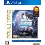 【新品】PS4 モンスターハンターワールド:アイスボーン マスターエディション(Best Price)