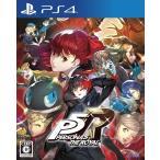 【新品】PS4 ペルソナ5 ザ・ロイヤル