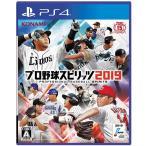 特価!【新品】PS4 プロ野球スピリッツ2019