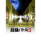 PS3 麻雀覇王 段級バトル3
