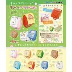 1月発売【銀行振込不可】 リーメント すみっコぐらし すみっコランドセル BOX(8個入り)