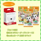 【セット】3DS NFCリーダー/ライター+amiiboカード第2弾3パック