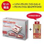 【セット】ニンテンドークラシックミニ ファミリーコンピュータ  + クラシックミニFC USB ACアダプタ(ネクスト)