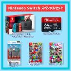 【セット】Nintendo Switch スペシャルセット Joy-Con(L)ネオンブルー/(R)ネオンレッド