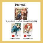 【セット】3DS ファイアーエムブレム Echoesもうひとりの英雄 + amiibo アルム/セリカ