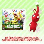 「【セット】3DS Hey!ピクミン + 赤ピクミン ぬいぐるみポーチ」の画像