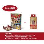 【セット】ニンテンドークラシックミニFC 週刊少年ジャンプ創刊50周年記念Ver. + USB ACアダプタ(ネクスト)