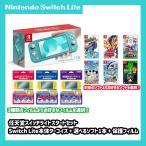 【任天堂スイッチライトスタートセット】Nintendo Switch Lite本体 ターコイズ + 選べるソフト1本 + 保護フィルム(ラッピング袋付き)