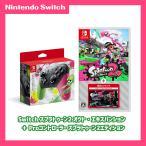 【セット】Switch スプラトゥーン2 オクト・エキスパンション + Proコントローラー スプラトゥーン2エディション<任天堂>