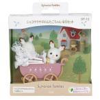 #1: シルバニアファミリー 人形・家具セット ショコラウサギのふたごちゃん・家具セット DF-12の画像