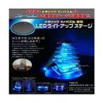 メタリックナノパズル専用 LEDライトアップ ステージ