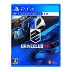 PS4 DRIVECLUB VR (VR専用)