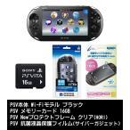 【Xmas用デカくつした付】【セット】PSV 本体 Wi-Fiモデル ブラック+PSV メモリーカード16GB+Newプロテクトフレーム クリア+抗菌液晶保護フィルム