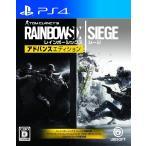 3/1発売(発売前日出荷)PS4 レインボーシックス シージ アドバンスエディション
