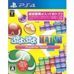 PS4 スペシャルP ぷよぷよテトリス