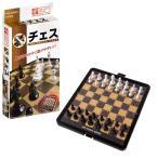 【新品】ポータブル チェス(スタンダード)