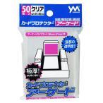 【新品】やのまん カードプロテクター アーケード [61×85mm] 50枚入