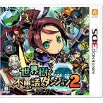 8/31発売(発売前日出荷)【特典付き】3DS 世界樹と不思議のダンジョン2