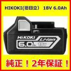 訳あり(新品セットばらし品 保証書未記入) 日立 18V リチウムイオンバッテリー BSL1860 箱なし