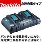 訳あり激安!(新品セットばらし品)マキタ 2口急速充電器 DC18RD 9.6V〜18V(スライド式)