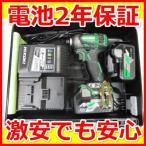 日立(HIKOKI) WH36DA(2XP) 36V インパクトドライバ  アグレッシブグリーン 安心のバッテリー2年保証