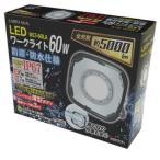 新品 アースマン WLT-60LA LEDワークライト 5000lm 防塵・防水仕様