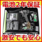 日立(HIKOKI) WH36DA(2XPB) 36V コードレス インパクトドライバ  ストロングブラック 安心のバッテリー2年保証付き