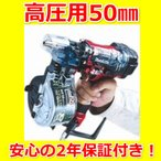 マキタ   AN534H(赤) エアダスタ付 50mm 高圧エア釘打機 激安 2年保証付き
