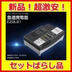 新品 パナソニック EZ0L81 急速充電器 元箱なし
