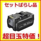 新品セットばらし品 18V-5.0Ah パナソニック EZ9L54  リチウムイオンバッテリー