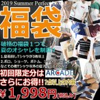 2019年お得すぎる夏の勝負福袋/ARCADE/数量限定/期間限定/合計4点以上の充実内容 メンズ 夏服