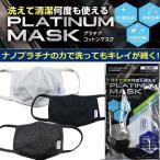 【半額セール】洗えるマスク ナノプラチナマスク 男女兼用 マスク 布マスク 綿100% 特許プラチナシールド技術 抗菌 防臭 消臭 花粉 ナノレベル 洗っても効果持続