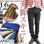 Mens Fashion - スキニーパンツ メンズ 無地 チェック 迷彩柄 パンツ カラーパンツ ストレッチ チノパン メンズ ボトムス  XS S M L XL XXL