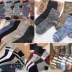 Yahoo!ARCADEお得 5足セット クルーソックス ハイソックス メンズ スポーツソックス 靴下 メンズ セール