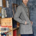 春 ステンカラーコート メンズ ロングコート ツイード素材 メンズ コート  アウター