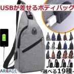 バッグで携帯充電 USBポート搭載 ケーブル付 ボディバッグ メンズ レディース ワンショルダー ボディーバッグ おしゃれ 軽量 斜めがけ ウエストポーチ