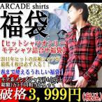 メンズ / 福袋 / メンズ / 福袋数量限定 / ヒットシャツオンリーモテシャツ詰合せ福袋 / 2014新春福袋