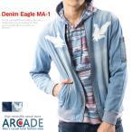 2018 春新作 MA-1 メンズ デニム イーグル刺繍 フライト ミリタリージャケット デニムジャケット メンズ  アウター