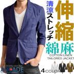 テーラードジャケット メンズ 綿麻 リネン ストレッチ素材 7分袖 テーラードジャケット