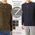 ジャガード織柄 厚手ニット セーター メンズ カモ 幾何学 柄織りニット