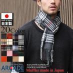 Yahoo!ARCADE日本製 マフラー メンズ 国産 男女兼用 ビジネス カジュアル 秋冬 紳士 メンズアクセサリー アクリル ウール タッチ