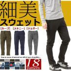 選べる3タイプ メンズ ボトムス ジョガーパンツ メンズ スウェット スキニー カーゴ テーパード ジョグパンツ セール
