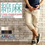 綿麻 麻 リネン 7分丈 ジョガーパンツ メンズ コットンリネン ボトムス 裾リブ 綿麻 メンズファッション