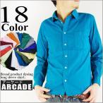 長袖シャツ メンズ 18色 製品染めブロード カジュアルシャツ