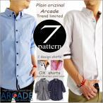 シャツ メンズ オックスフォードシャツ 選べるデザイン 7分袖 七分袖 シャツ ボタンダウン S M L LL 3L 大きいサイズ 小さいサイズ 白シャツ