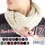 頸部保暖 - スヌード 暖かい ざっくり編み ニット マフラー ネックウォーマー ストール ボリューム もこもこ メンズ レディース 兼用
